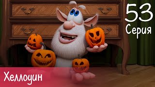 Booba - Halloween - Episode 53 - Cartoon for kids