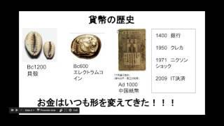 暗号通貨#1 貨幣の歴史