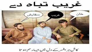 Gareb taba de a real story of government job interview of || zindabad vines || Peshawar Pakistan
