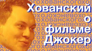 Хованский о фильме Джокер (из телеги Печень Ховы 10.10.2019)