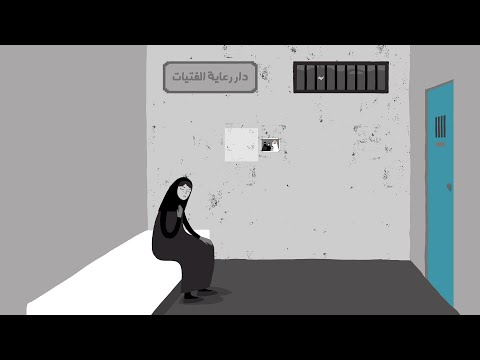 Imprisoned - End Male Guardianship in Saudi Arabia