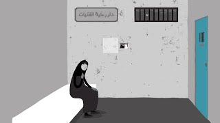 فيديو| هل تعلم أن المرأة السعودية تحتاج لإذن ولي الأمر كي تخرج من السجن؟