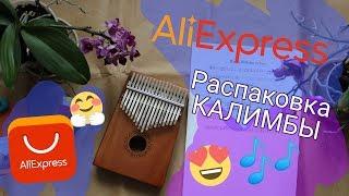кАЛИМБА с АлиЭкспресс распаковка!!! / ALIEXPRESS KALIMBA UNBOXING!!!