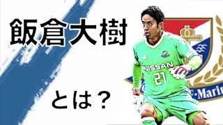 横浜F・マリノス所属のGK飯倉大樹。マリノスっ子の彼は、2005年横浜F・...