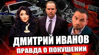 Покушение на Дмитрия Иванова. Зачем он выдумывает фейки? Адвокат Сергей Жорин.