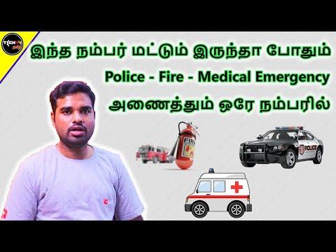 ⚠ இந்த நம்பர் மட்டும் இருந்தா போதும் Police   Fire   Medical Emergency அணைத்தும் ஒரே நம்பரில் #New