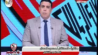 المحامي محمود العسال يرد علي قرار منع مرتضى منصور من الظهور