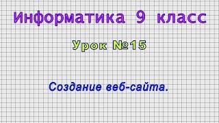 Информатика 9 класс (Урок№15 - Создание веб-сайта.)