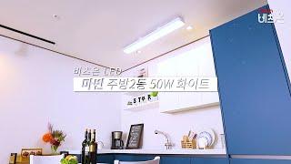 비츠온 LED 마빈 주방2등 50W 화이트