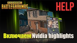 Не работает NVIDIA ShadowPlay Highlites в PUBG! Как включить сохранение ярких моментов в ПУБГ!