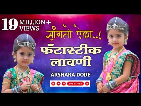 Fantastic Lavani Akshara Dode