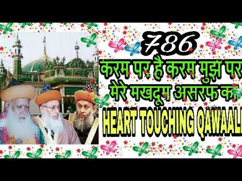 Makhdoom Ashraf Qawwali sufi islam songs करम पर है करम मुझ पर मेरे मक्खदुम अशरफ का Qawwali