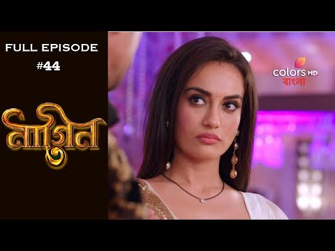 Naagin 3(Bengali) - 16th December 2018 - নাগিন ৩ - Full Episode