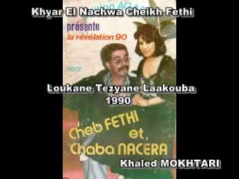 Cheikh Fethi 1990  Loukane Tezyane Laakouba by khatir mustapha