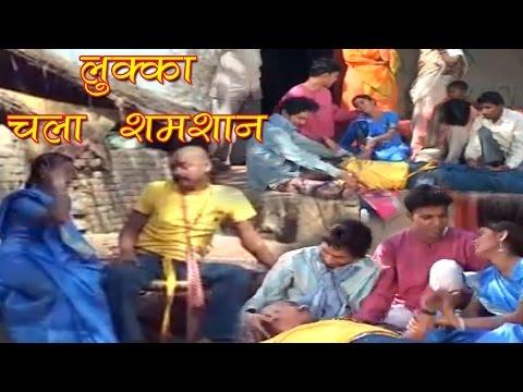 Lukka Chala Shamshan ## Part Two ## Lovely,Prem Shankar ## Dehati Lok Geet