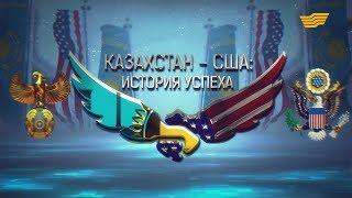 Документальный фильм «США-Казахстан: история успеха»