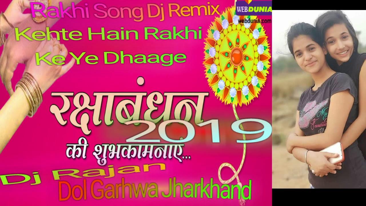 Kehte Hain Rakhi Ke Ye Dhaage Dj Remix Song 2019 Dj Rajan Dol Garhwa Jharkhand Hindi Rakhi Dj Song Youtube