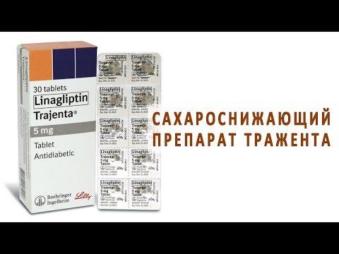 Тражента – новый сахароснижающий препарат