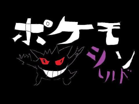 【 ポケモン 剣盾 】頭こだわりハチマキ #25【 ランク戦 】