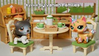 LPS / Распаковка КУХНИ от Sylvanian Families / мебель для Lps