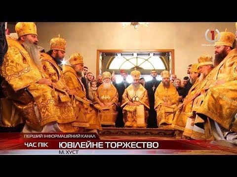 Церковний візит. У Хусті митрополит Онуфрій взяв участь у святкуванні 25-ої річниці єпархії