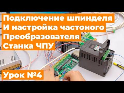 Контроллер LPT DPTR 1.03 Для Станка ЧПУ. Подключение Шпинделя и Настройка Частотного Преобразователя