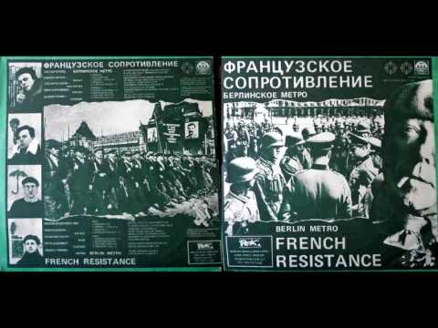 French Resistance - Berlin Metro (Французское сопротивление - Берлинское метро)