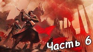 Assassin's Creed Chronicles: Russia Прохождение без комментариев Часть 6 - Двуликая