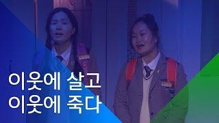[소셜스토리] 세월호 엄마들의 연극