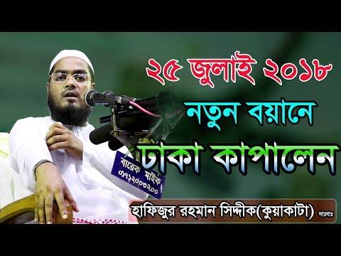 Bangla Waz Hafizur Rahman Siddiki Waz 2018