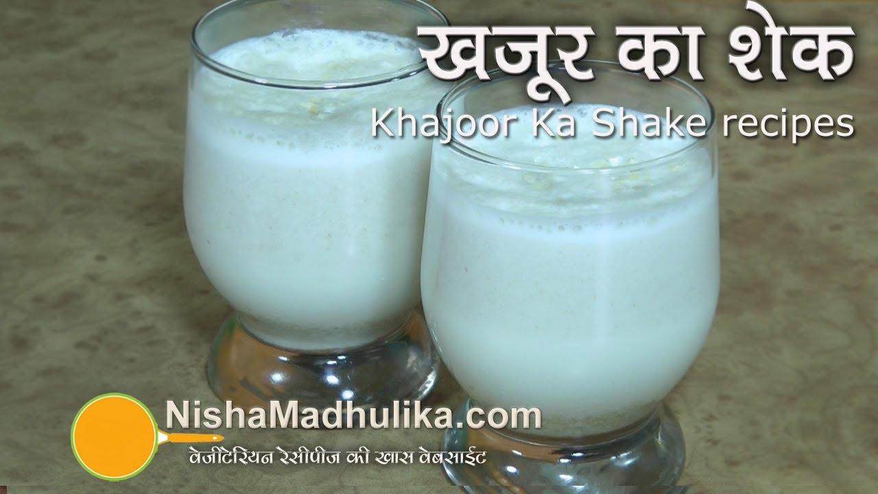 Khajoor Shake Recipes - Dates Milkshake Recipe - YouTube