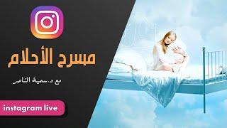 د.سمية الناصر | مسرح الأحلام