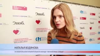 Наталья Водянова на форуме «Каждый ребёнок достоин семьи»