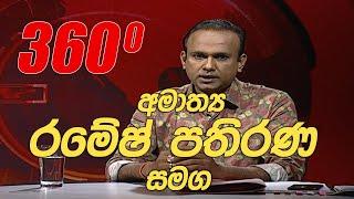 360 | with Ramesh Pathirana ( 06 - 07 - 2020 ) Thumbnail