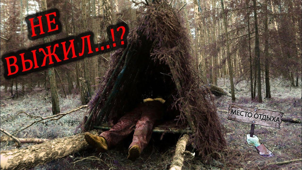 Моя самая сложная ночёвка в лесу! Без снаряжения и костра.