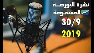 """نشرة أخبار البورصة المصرية المسموعة 📈 """" تايكون لتداول الأوراق المالية """" 30-09-2019"""