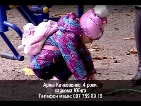 ТРК ВіККА: Подаруй життя. Аріна Качковенко, 4 роки, саркома Юїнга