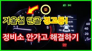 겨울철 단골 경고등 타이어 공기압 경고, 정비소 안가고…