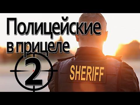 Нападения на полицейских США/август 2019