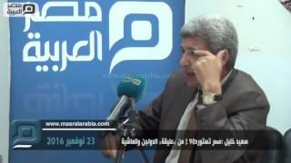 مصر العربية | سعيد خليل :مصر تستورد 90 % من «عليقة» الدواجن والماشية