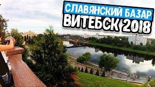 Славянский базар 2018 и прогулка по Витебску