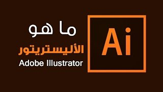 Adobe Illustrator ما هو برنامج