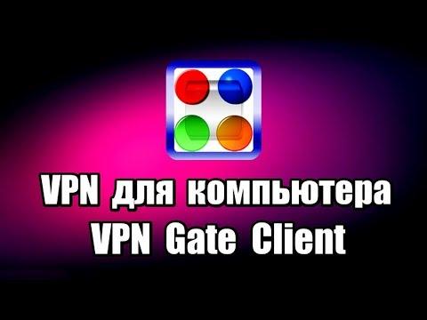Как пользоваться softether vpn client manager