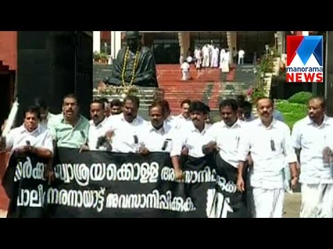 Self-financing Fees Issue UDF Uproar In Assembly | Manorama News