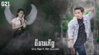 Khmer original song [ ធីតាអភ័ព្វ ]by Gino Real ft Rith Acoustic..