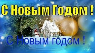 Поздравление Друзьям с Новым Годом 2019 прикольные поздравления на Новый год