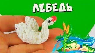 Лебедь 3Д из резинок Rainbow Loom Swan 3D