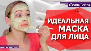 КАК ОСВЕЖИТЬ КОЖУ ЛИЦА ЗА 15 МИНУТ Идеальная маска для омоложения кожи лица