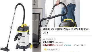 2021 업소용 청소기…
