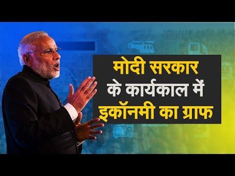 Modi sarkar turns 4: Indian economy performance | मोदी सरकार के कार्यकाल में इकॉनमी का रिपोर्ट कार्ड
